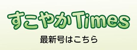 すこやかTimes最新号